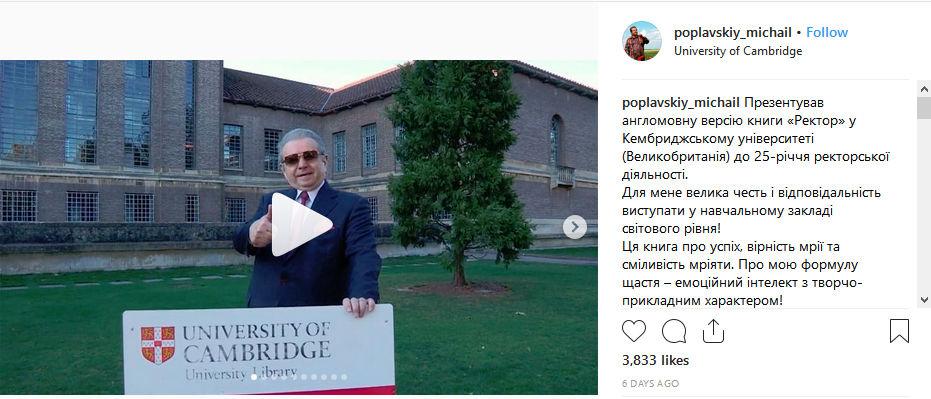Поплавський у Кембриджі презентував свою книгу з фейковим професором