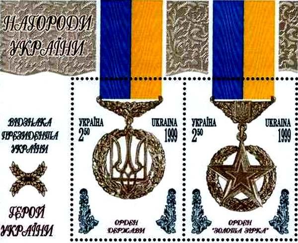 Орден Державы и Орден Золотая звезда